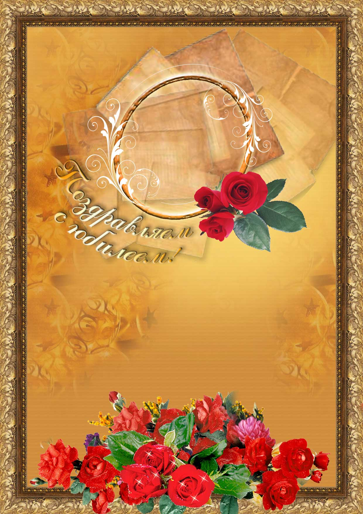 Шаблон открытки с юбилеем 60 лет женщине для фотошопа
